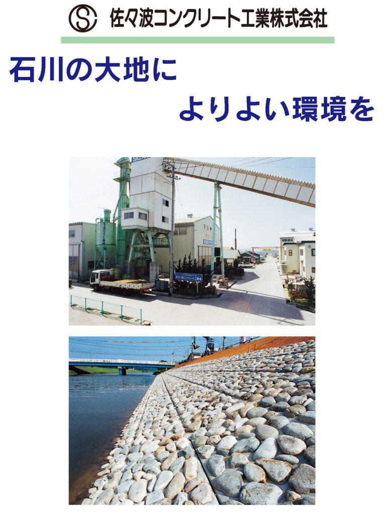 佐々波コンクリート工業