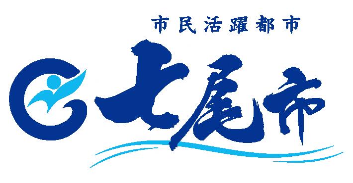 七尾市ロゴ