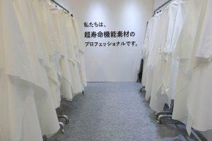 丸井グループ 丸井織物株式会社・宮米織物株式会社