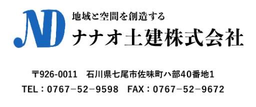 ナナオ土建株式会社